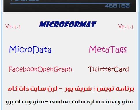 نسخه 2.1.1 نرم افزار میکروفرمت
