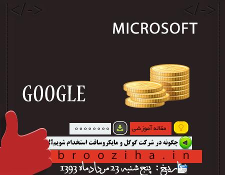 چگونه در شرکت گوگل یا مایکروسافت استخدام شویم؟