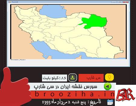 سورس نقشه ایران