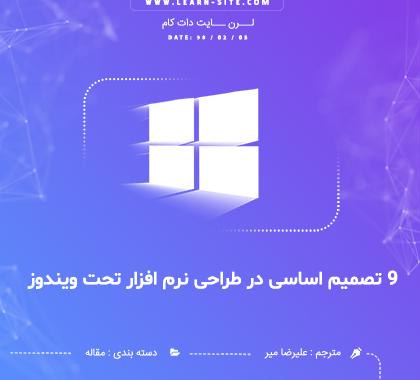 9 تصمیم اساسی در طراحی نرم افزار تحت ویندوز
