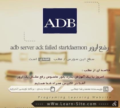 آموزش رفع مشکل ارور ADB