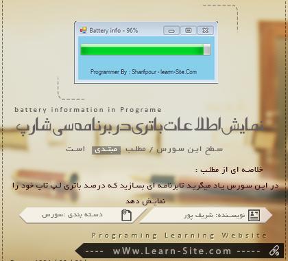 نمایش اطلاعات باتری در برنامه سی شارپ