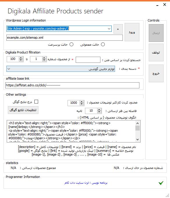 نرم افزار ارسا محصولات همکاری در فروش دیجی کالا