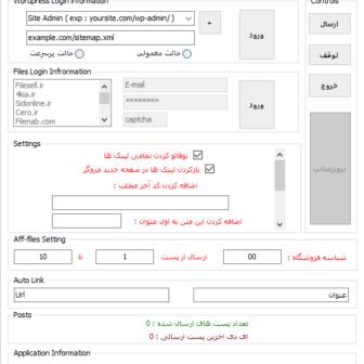 نرم افزار ارسال محصولات همکاری در فروش فایل