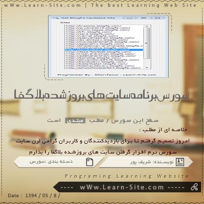 سایت های بروزشده بلاگفا در سی شارپ