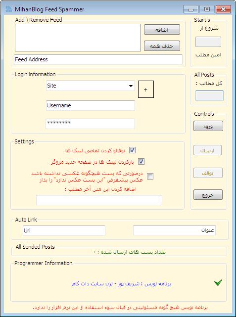 نرم افزار انتقال مطلب از فید به میهن بلاگ