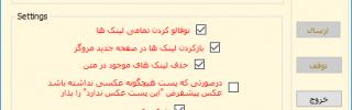 نرم افزار ارسال مطلب از فید به رزبلاگ نسخه اول