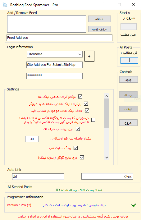 نسخه پرو نرم افزار ارسال مطلب فید رزبلاگ
