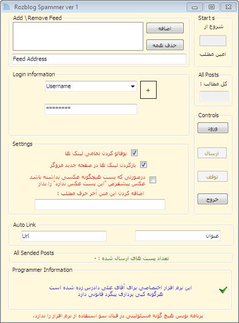 نمونه کار ربات ارسال مطلب اتوماتیک