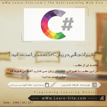 تغییرات جالبی در زبان C# که ممکن است ندانید!