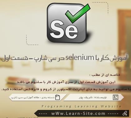 آموزش کار با selenium در سی شارپ