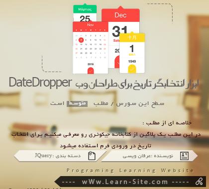 ابزار انتخابگر تاریخ برای طراحان وب DateDropper