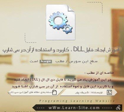 آموزش ایجاد فایل dll ، کاربرد و نحوه استفاده آن در سی شارپ