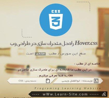 Hover.css راه حل متحرک سازی در طراحی وب