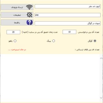 نرم افزار ارسال ورودی گوگل بینگ یاهو