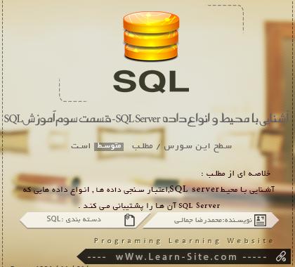 آشنایی با محیط و انواع داده در Sql Server