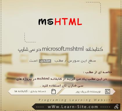 کتابخانه microsoft.mshtml