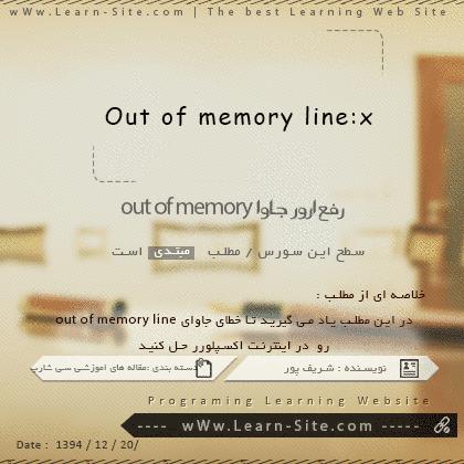 رفع ارور جاوا out of memory line