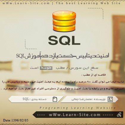 امنیت دیتابیس - آموزش SQL سی شارپ