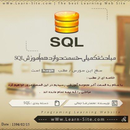 مباحث تکمیلی قسمت 12 آموزش SQL