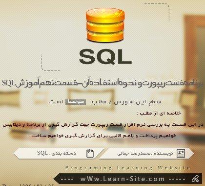 فست ریپورت و نحوه کار با آن آموزش SQL قسمت نهم