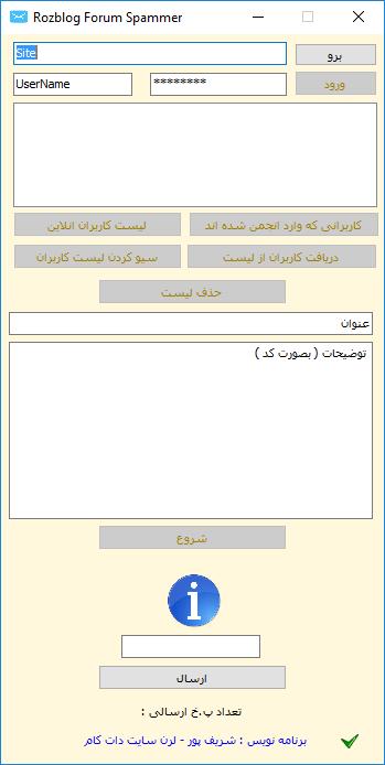 نرم افزار ارسال پ.خ انبوه رزبلاگ