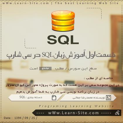 قسمت اول آموزش زبان sql در سی شارپ