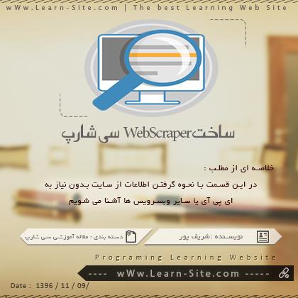 ساخت webscraper سی شارپ